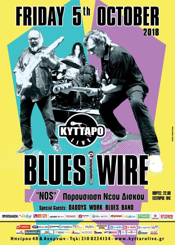 Οι BLUES WIRE live με παρουσίαση νέου δίσκου