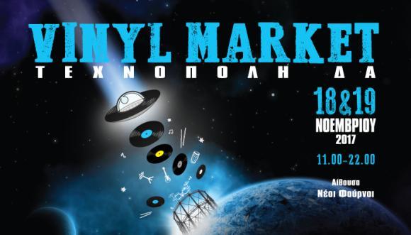 Το Vinyl Market έρχεται στην Τεχνόπολη